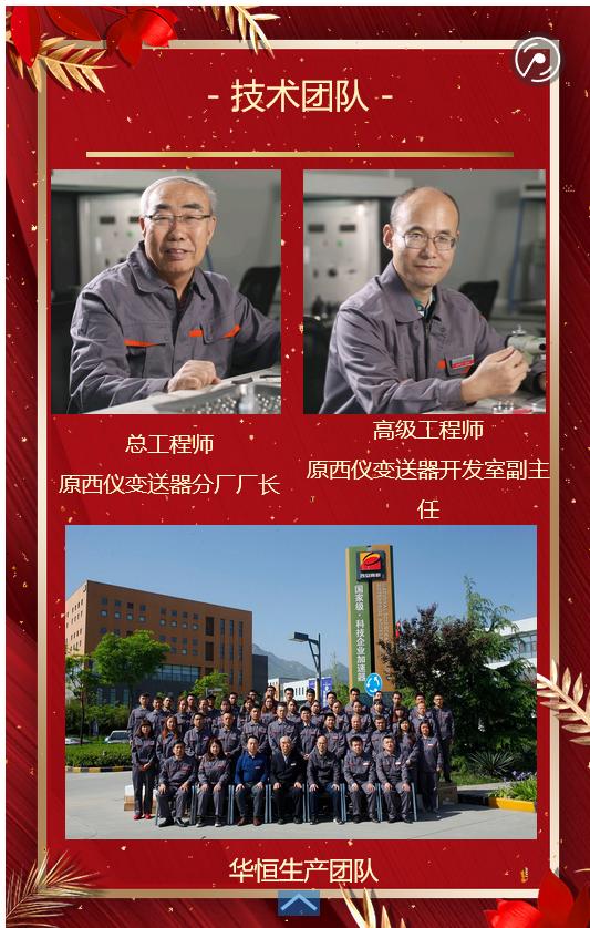 西安华恒仪表制造有限公司是国内知名的仪表制造商