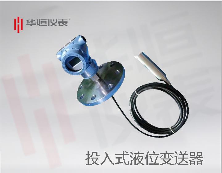 投投入式液位厂家,液位变送器投入方法,液位变送器厂家生产