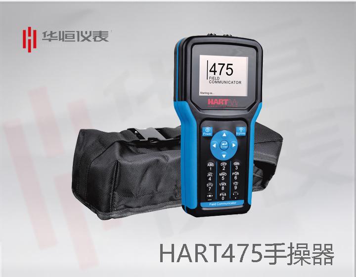 西安华恒仪制造,h475手操器说明