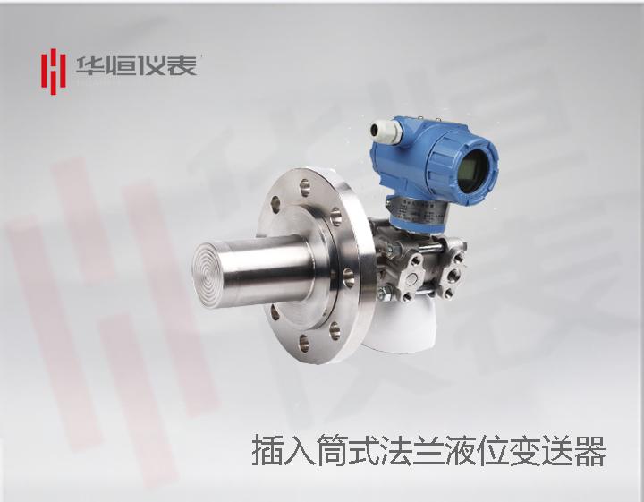 插入筒金属电容式液位变送器,液位变送器产品说明