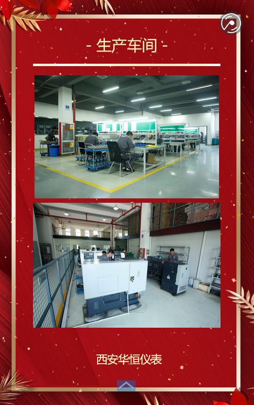 西安仪表制造厂家生产过程设计,企业说明