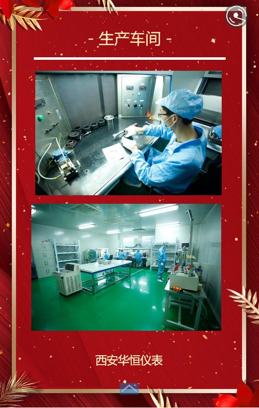 液位变送器厂家,西安仪表制造厂展示