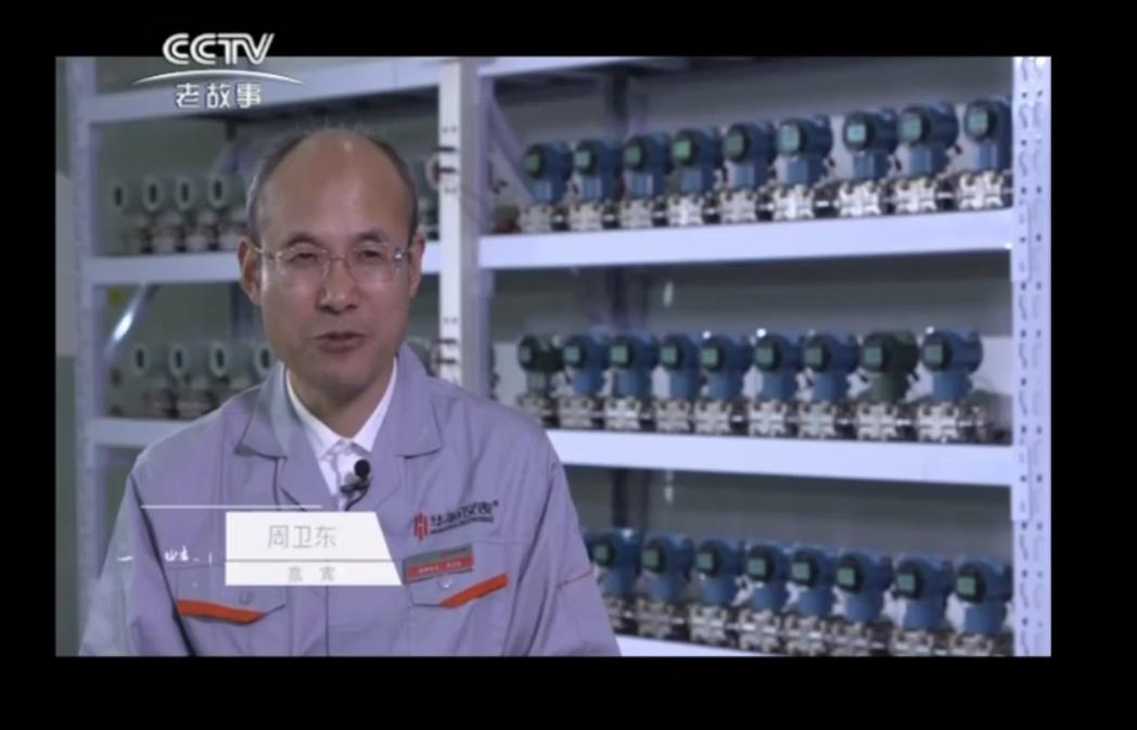h华恒仪表央视转载,西安液位变送器厂家产品宣传,工匠精神宣传