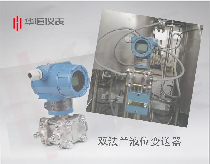 法兰远传式液位变送器|煤矿井下水净化系统设计使用特点