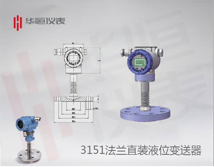 3151TLT法兰直装式液位变送器_直装式液位变送器_硅原理液位计