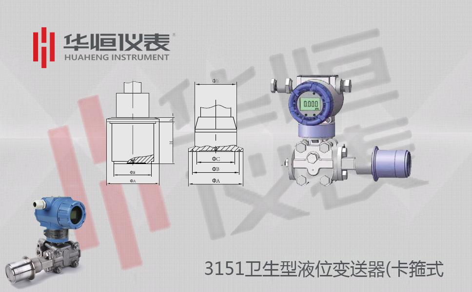 卫生型3151CLT液位变送器选型介绍_卡箍式液位变送器规格说明
