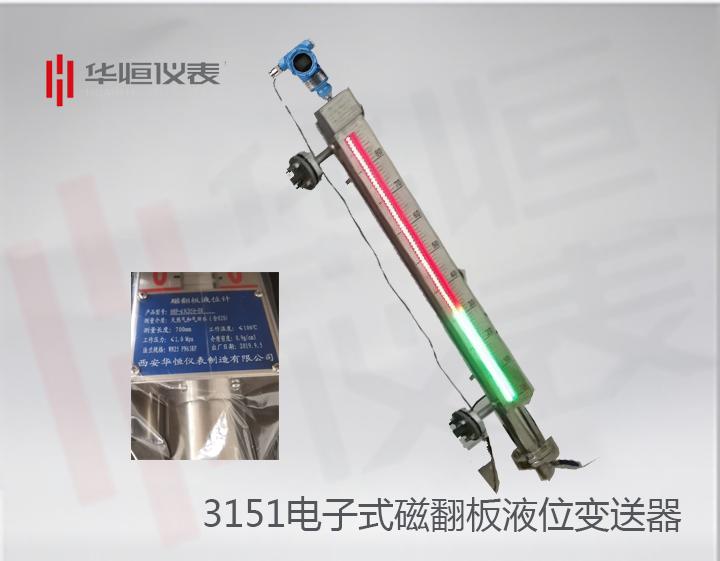 3151侧装型磁翻板液位变送器_电子式磁翻板液位变送器说明