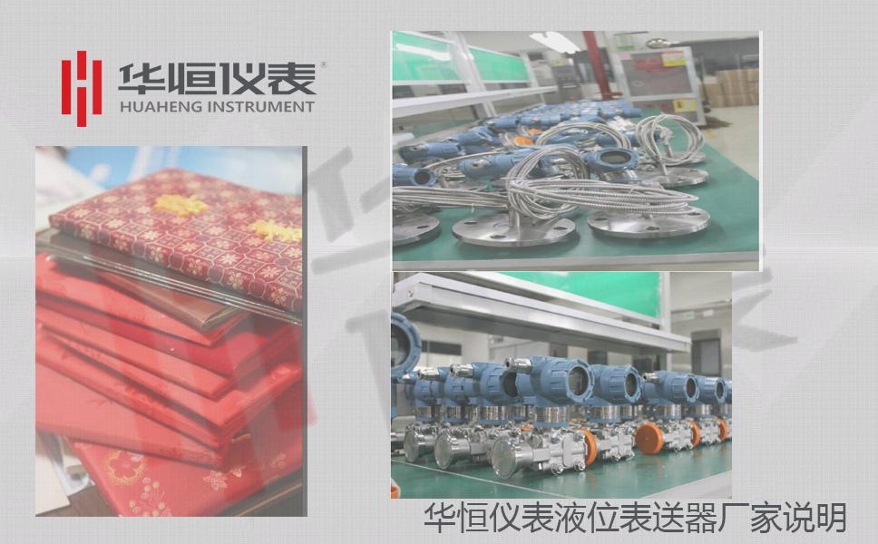 压力式液位变送器_远传式液位边变送生产厂家产品说明