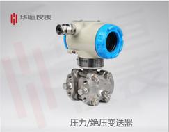 压力变送器生产:差压/高静压差压变送器