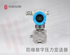 2088型差压/高静压液位变送器厂家,差压液位计产品,高静压产品说明