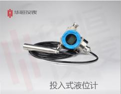 投入式液位计|高静压液位变送器|变送器产品说明
