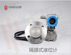 隔膜压力变送器;国产液位计生产,变送器制造