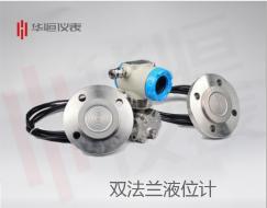 双法兰液位计|液位变送器|差压液位变送器|产品说明|产品规格