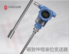 磁致伸缩液位变送器|扩散硅型液位变送器|产品说明|规格