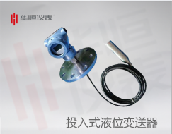 投入式液位变送器|高静压液位变送器|稳定型液位计产品说明|产品规格