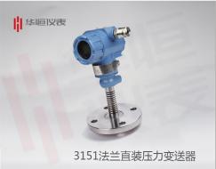 [实用型]3151法兰螺纹式液位变送器_直装式螺纹液位变送器